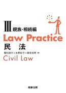 Law Practice民法(3(親族・相続編))