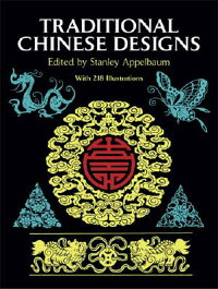 Traditional_Chinese_Designs