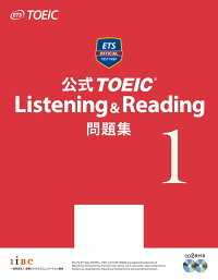 公式TOEICListening&Reading問題集1
