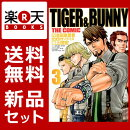 TIGER&BUNNY THE CO 1-3巻セット