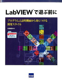 LabVIEWで遊ぶ前に[大野誠吾]