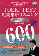 TOEIC(R)TEST短期集中リスニングTARGET600 NEW EDITION