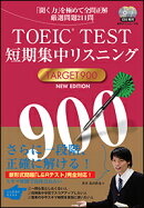 TOEIC(R)TEST短期集中リスニングTARGET900 NEW EDITION