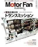 Motor Fan illustrated(vol.131)