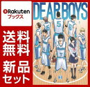 DEAR BOYS OVER TIME 1-3巻セット
