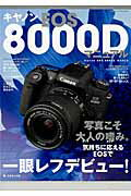 EOS8000Dマニ