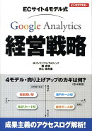 Google Analytics経営戦略