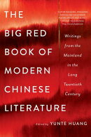 The Big Red Book of Modern Chinese Literature: Writings from the Mainland in the Long Twentieth Cent