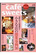 Cafe´sweets(vol.76)