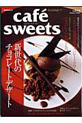 Cafe´sweets(vol.94)