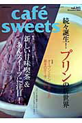 Cafe´sweets(vol.105)