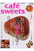 cafe´sweets(vol.115)
