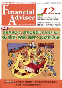 FinancialAdviser(2008年12月号)