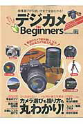 デジカメfor Beginners