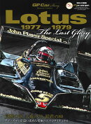 Lotus1977〜1979 The Last Glory