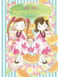 【限定コースターS付き】ルルとララのアロハ!パンケーキ (ルルとララ)