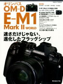オリンパスOM-D E-M1 Mark 2 WORLD