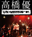 高橋優 MTV Unplugged【Blu-ray】