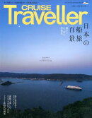 CRUISE Traveller(Summer 2017)