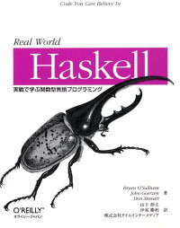 RealworldHaskell