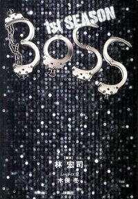 BOSS(1stSEASON)