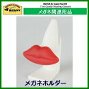 DULTON メガネ関連用品 GLASSES HOLDER LIP WHITE HG343WT