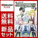 HUNGRY JOKER 1-3巻セット