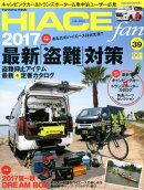 TOYOTA new HIACE fan(vol.39)