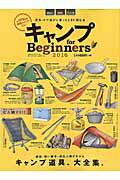 キャンプfor Beginners(2016)