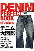 DENIM PERFECT BOOK