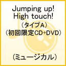 Jumping up!High touch!(タイプA)(初回限定CD+DVD)