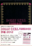 DOLLY GIRL BY ANNA SUI手帳(2012)