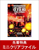 BIGBANG10 THE CONCERT : 0.TO.10 -THE FINAL-[TOUR FINAL @ KYOCERA DOME OSAKA (2016.12.29)][DVD(2枚組)+スマプラムービー]