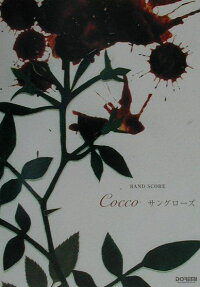 Coccoサングロ-ズ