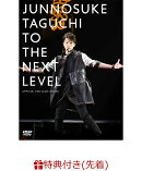 【先着特典】TO THE NEXT LEVEL 〜 OFFICIAL FAN CLUB LIMITED(ポスター付き)