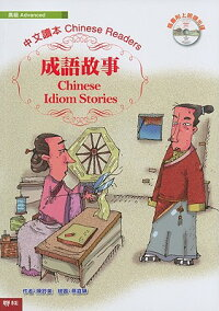 Chinese_Idiom_Stories_With_MP