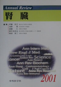Annualreview腎臓(2001)