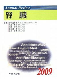 Annualreview腎臓(2009)