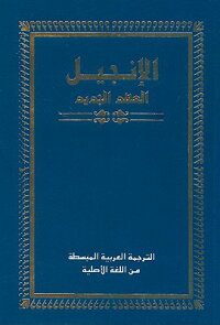 Arabic_New_Testament-FL-Easy_t