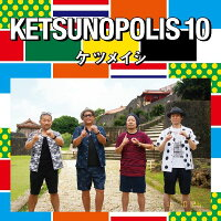 KETSUNOPOLIS10(CD+DVD)[ケツメイシ]
