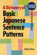 DIC. OF BASIC JAP. SENTENCE PATTERNS(P)