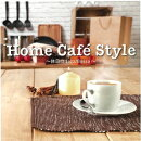 Home Cafe Style 〜休日のJazz/Bossa〜