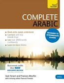 Complete Arabic Beginner to Intermediate Course: Learn to Read, Write, Speak and Understand a New La