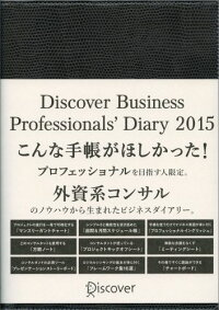 DiscoverBusinessProfessionals'Diary2015<合皮>[ディスカヴァークリエイティブ]