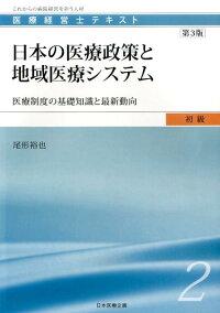 日本の医療政策と地域医療システム第3版 医療制度の基礎知識と最新動向