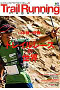 Trail Running magazine(no.11)
