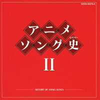 アニメソング史2-HISTORY_OF_ANIME_SONGS-