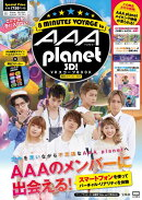 AAA planet 3D!VRスコープBOOK限定ステッカー付き