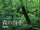 カレンダー2018 森の四季 Four Seasons in the Forests