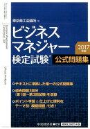 ビジネスマネジャー検定試験公式問題集〈2017年版〉